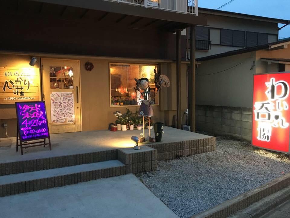 わいん呑場 ひかり荘~RUDEKITCHEN~