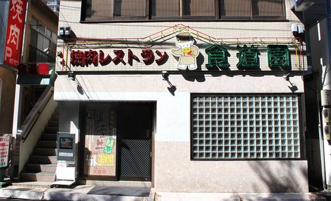 焼肉レストラン 食道園