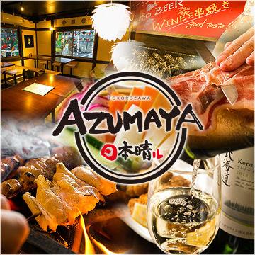 日本晴ル AZUMAYA