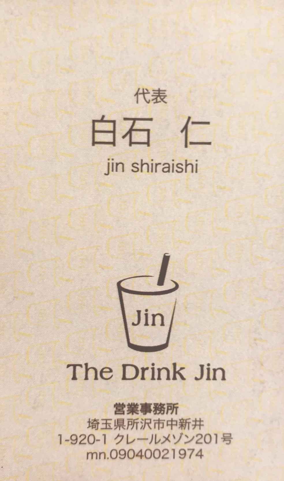 The Drink Jin