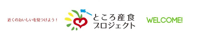 ところ産食プロジェクト